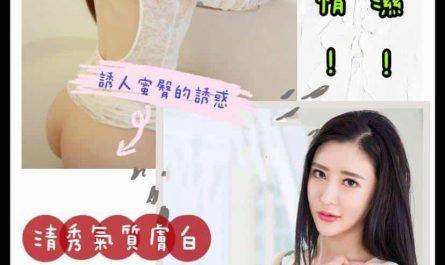台北外約氣質騷娃陸妹-陳楚楚